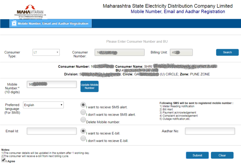 Mahadiscom / MSEDCL / MSEB SMS Alert – Registration Procedure
